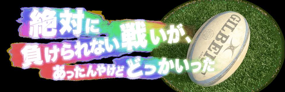 金沢錦丘高校ラグビー部