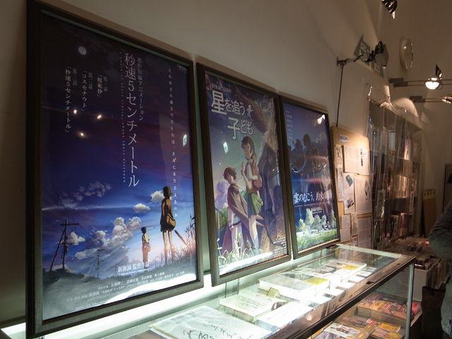 新海誠作品のポスター画像