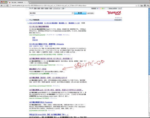錦丘高校は検索エンジンに4位ですよー